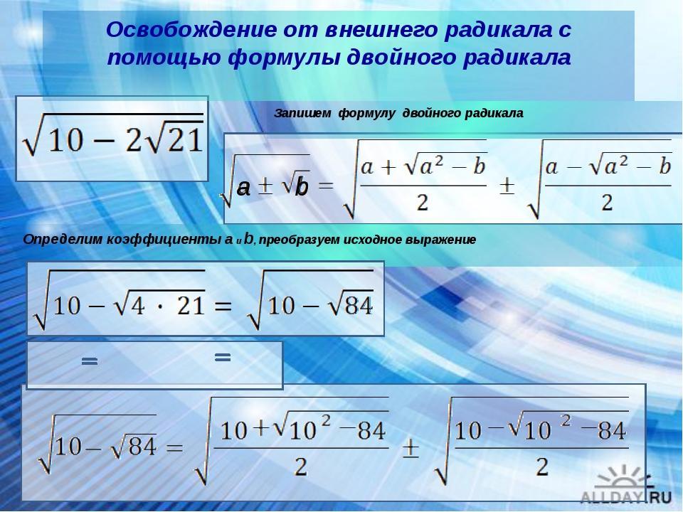 Освобождение от внешнего радикала с помощью формулы двойного радикала Запише...