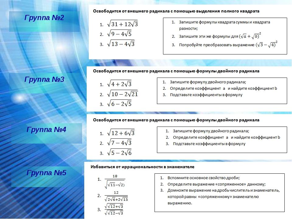 Группа №2 Группа №3 Группа №4 Группа №5 Для выполнения задания предоставляетс...