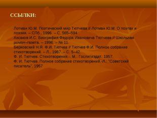 ССЫЛКИ: Лотман Ю.М. Поэтический мир Тютчева // Лотман Ю.М. О поэтах и поэзии.