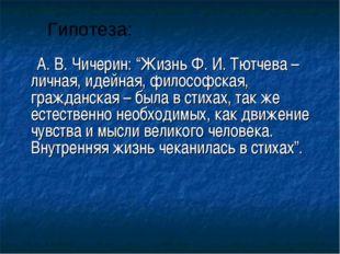 """А. В. Чичерин: """"Жизнь Ф. И. Тютчева – личная, идейная, философская, гражданс"""