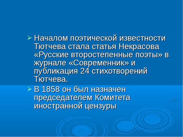 Началом поэтической известности Тютчева стала статья Некрасова «Русские второ...
