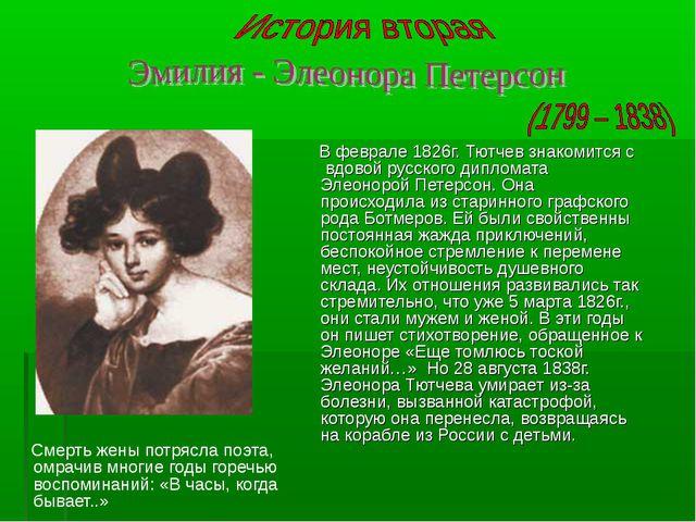 В феврале 1826г. Тютчев знакомится с вдовой русского дипломата Элеонорой Пет...