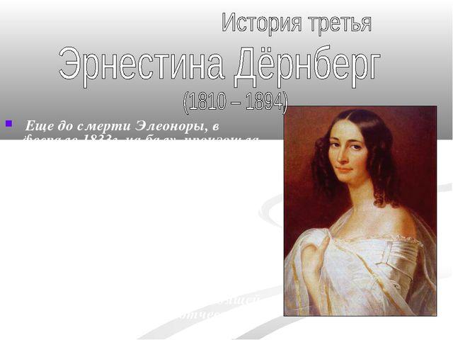 Еще до смерти Элеоноры, в феврале 1833г. на балу, произошла первая встреча п...