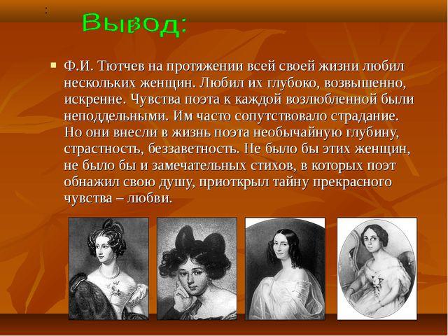 Ф.И. Тютчев на протяжении всей своей жизни любил нескольких женщин. Любил их...