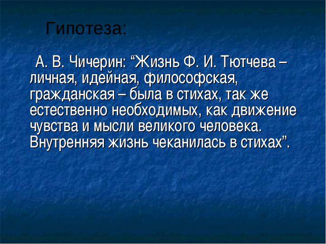 """А. В. Чичерин: """"Жизнь Ф. И. Тютчева – личная, идейная, философская, гражданс..."""