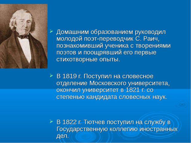 Домашним образованием руководил молодой поэт-переводчик С. Раич, познакомивш...