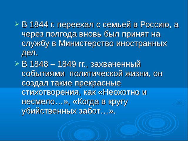 В 1844 г. переехал с семьей в Россию, а через полгода вновь был принят на слу...