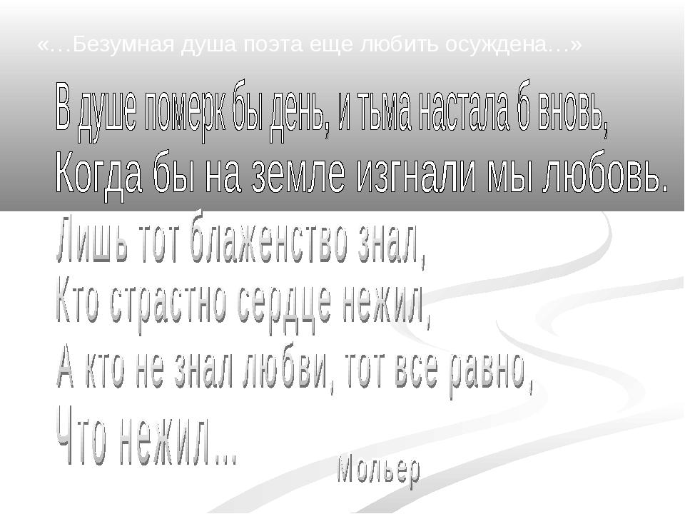 «…Безумная душа поэта еще любить осуждена…»