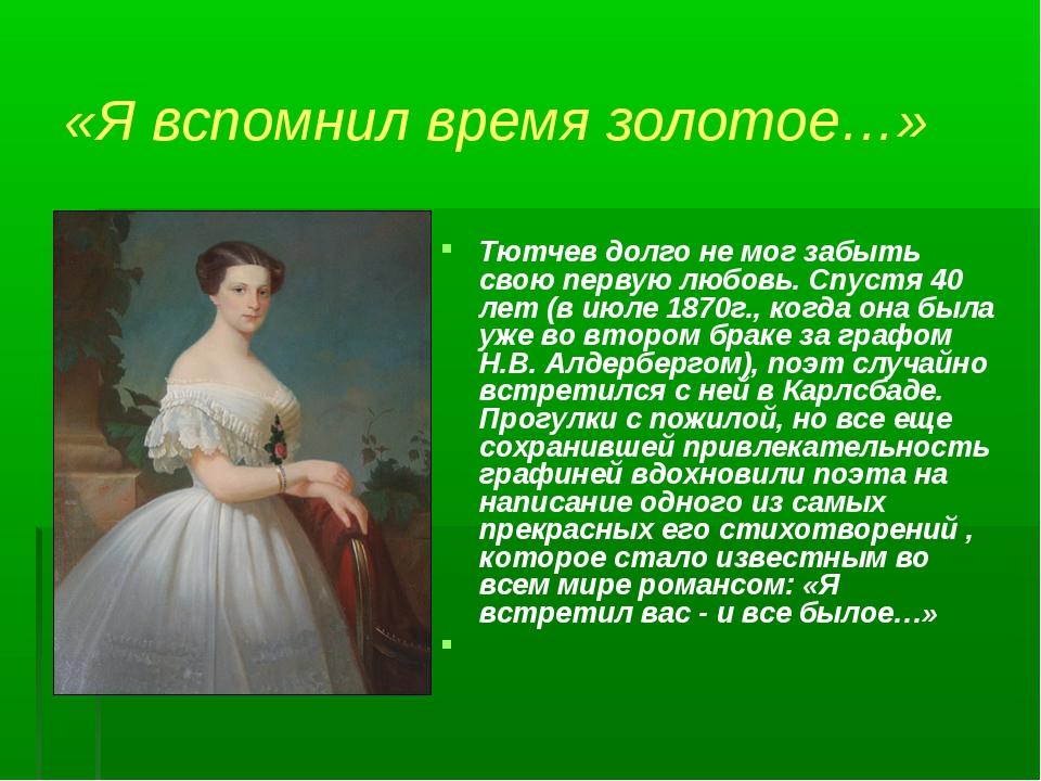 «Я вспомнил время золотое…» Тютчев долго не мог забыть свою первую любовь. С...