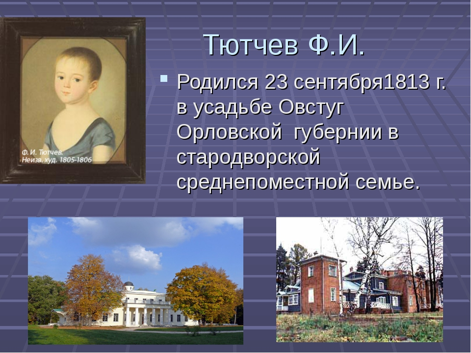 Тютчев Ф.И. Родился 23 сентября1813 г. в усадьбе Овстуг Орловской губернии в...