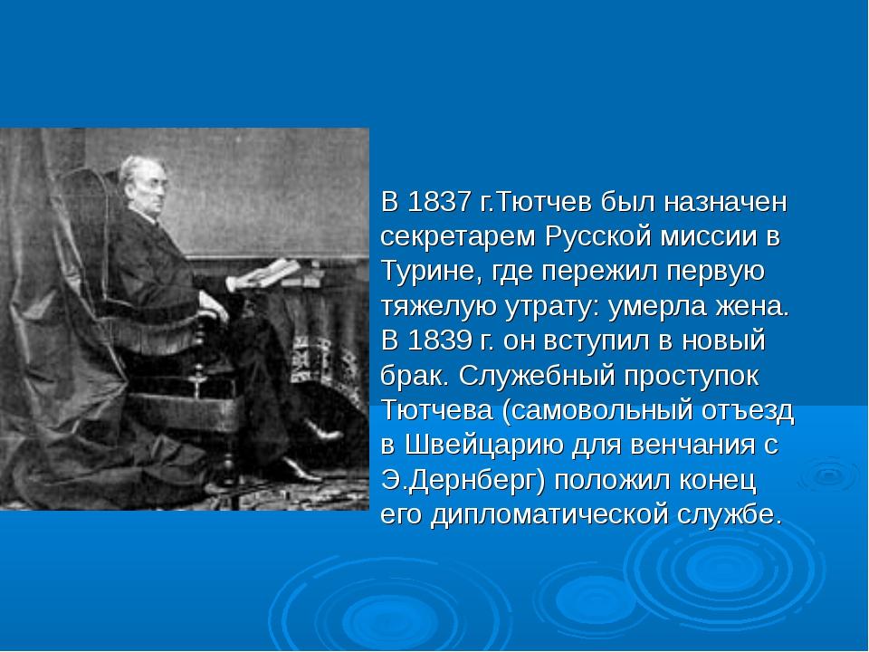 В 1837 г.Тютчев был назначен секретарем Русской миссии в Турине, где пережил...