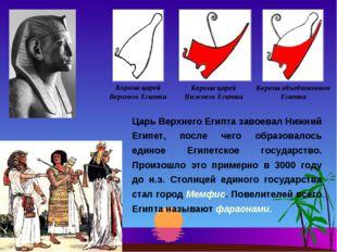 © Жадаев Д.Н., 2005 Царь Верхнего Египта завоевал Нижний Египет, после чего о
