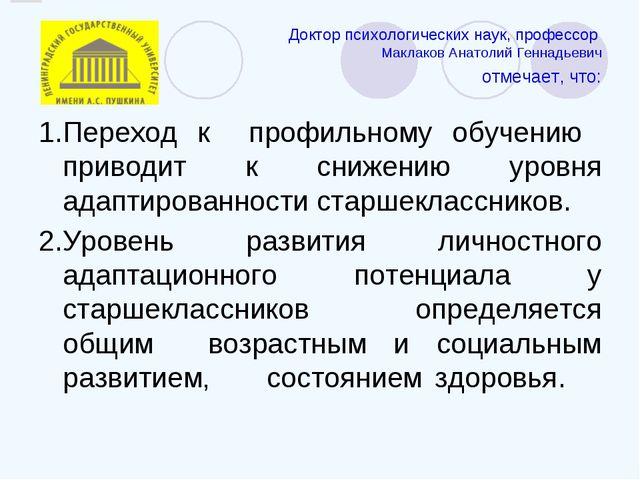 Доктор психологических наук, профессор Маклаков Анатолий Геннадьевич отмечае...