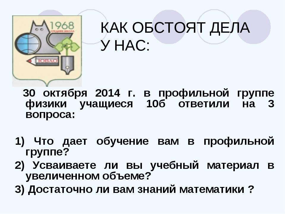 КАК ОБСТОЯТ ДЕЛА У НАС: 30 октября 2014 г. в профильной группе физики учащиес...