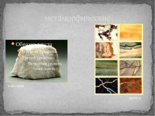 метаморфические известняк мрамор