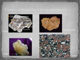 Горные породы состоят из минералов: кварц слюда Полевой шпат гранит