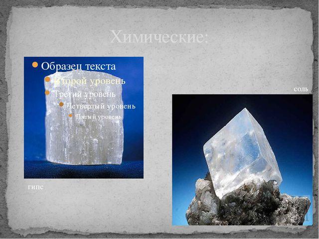 Химические: гипс соль
