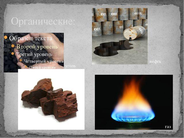 Органические: уголь нефть газ