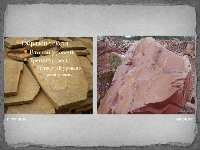 песчаник кварцит