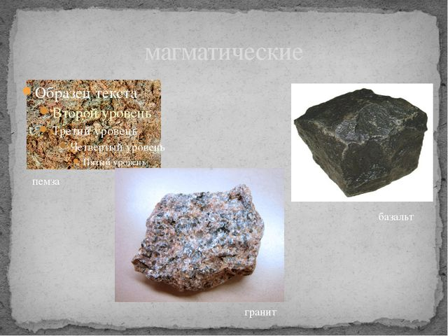 магматические пемза базальт гранит