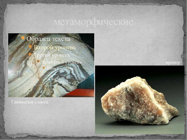 метаморфические Глинистый сланец мрамор