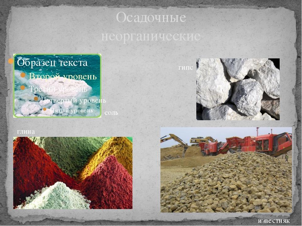 Осадочные неорганические соль гипс глина известняк
