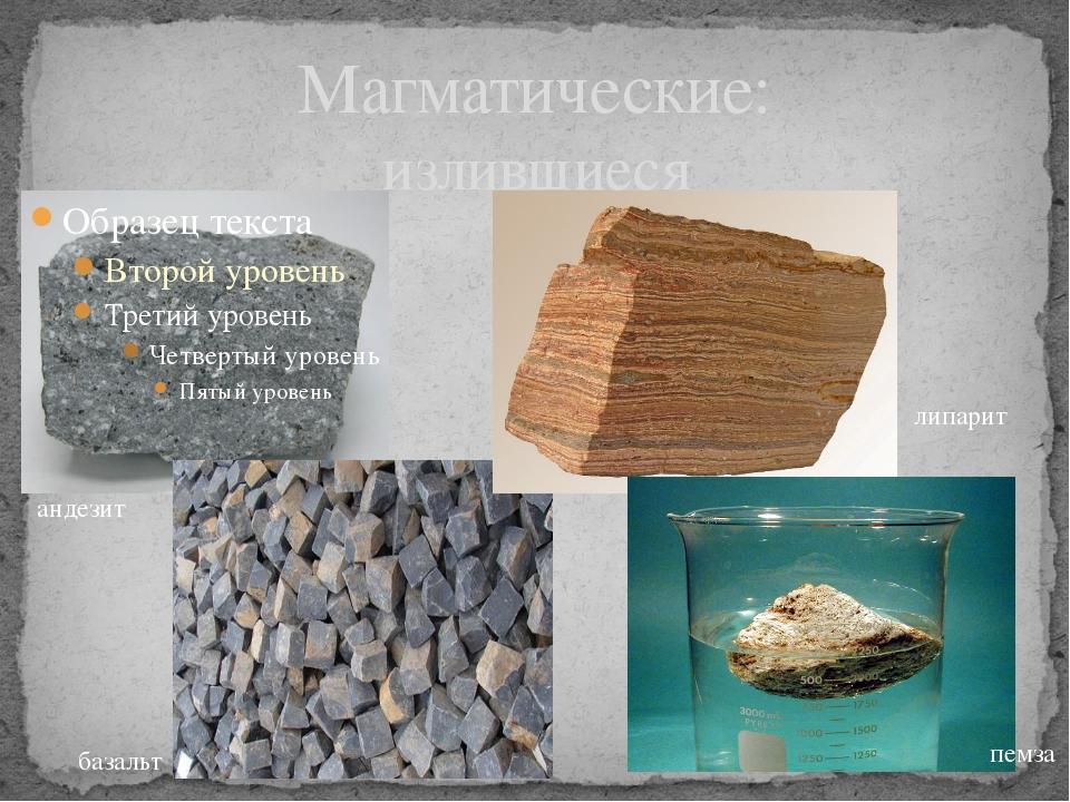 Магматические: излившиеся андезит базальт пемза липарит