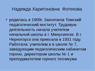 Надежда Харитоновна Фотекова родилась в 1909г. Закончила Томский педагогическ