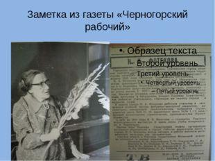 Заметка из газеты «Черногорский рабочий»