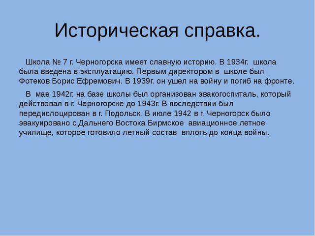 Историческая справка. Школа № 7 г. Черногорска имеет славную историю. В 1934г...