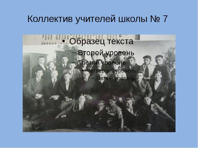 Коллектив учителей школы № 7