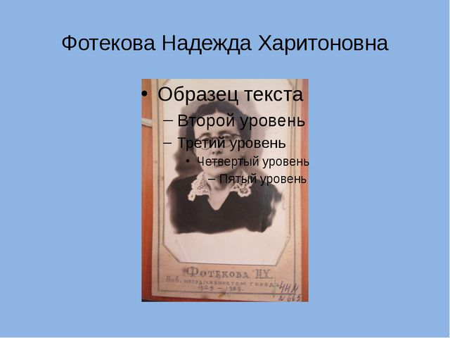 Фотекова Надежда Харитоновна