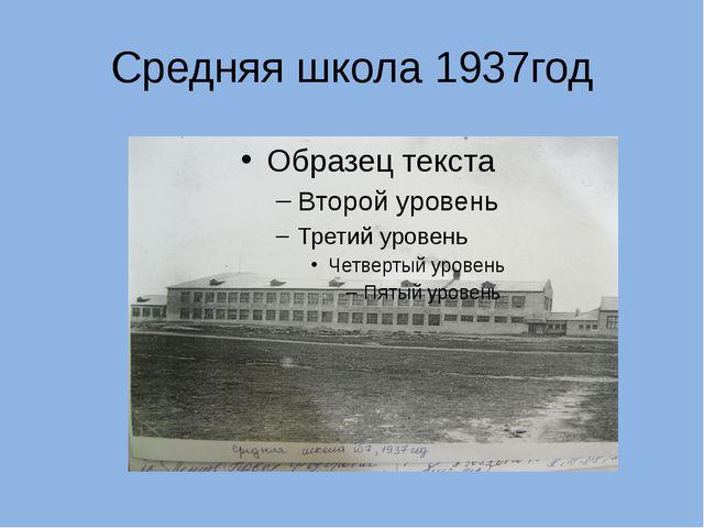 Средняя школа 1937год