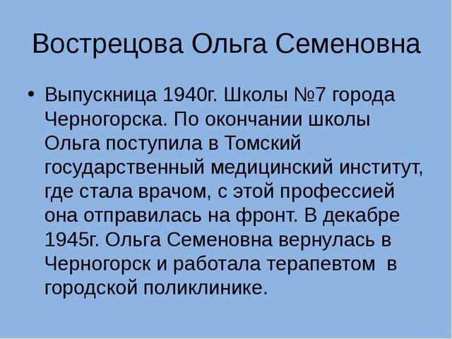 Вострецова Ольга Семеновна Выпускница 1940г. Школы №7 города Черногорска. По...