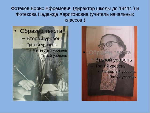 Фотеков Борис Ефремович (директор школы до 1941г. ) и Фотекова Надежда Харито...