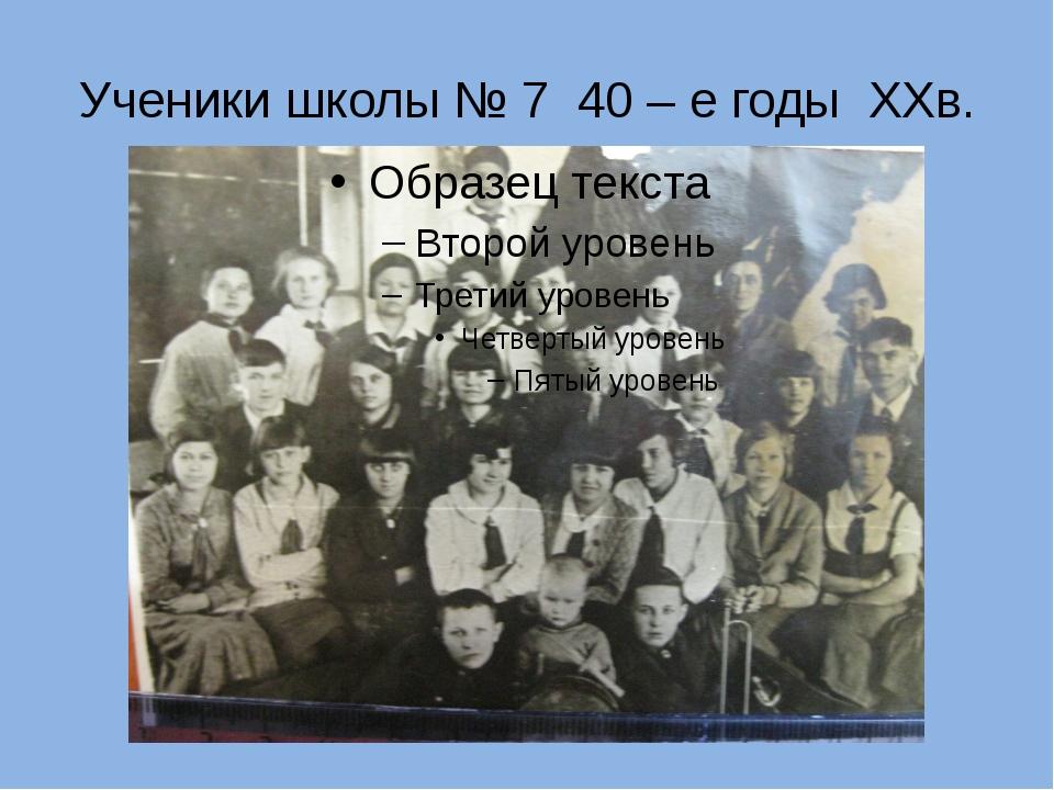 Ученики школы № 7 40 – е годы XXв.