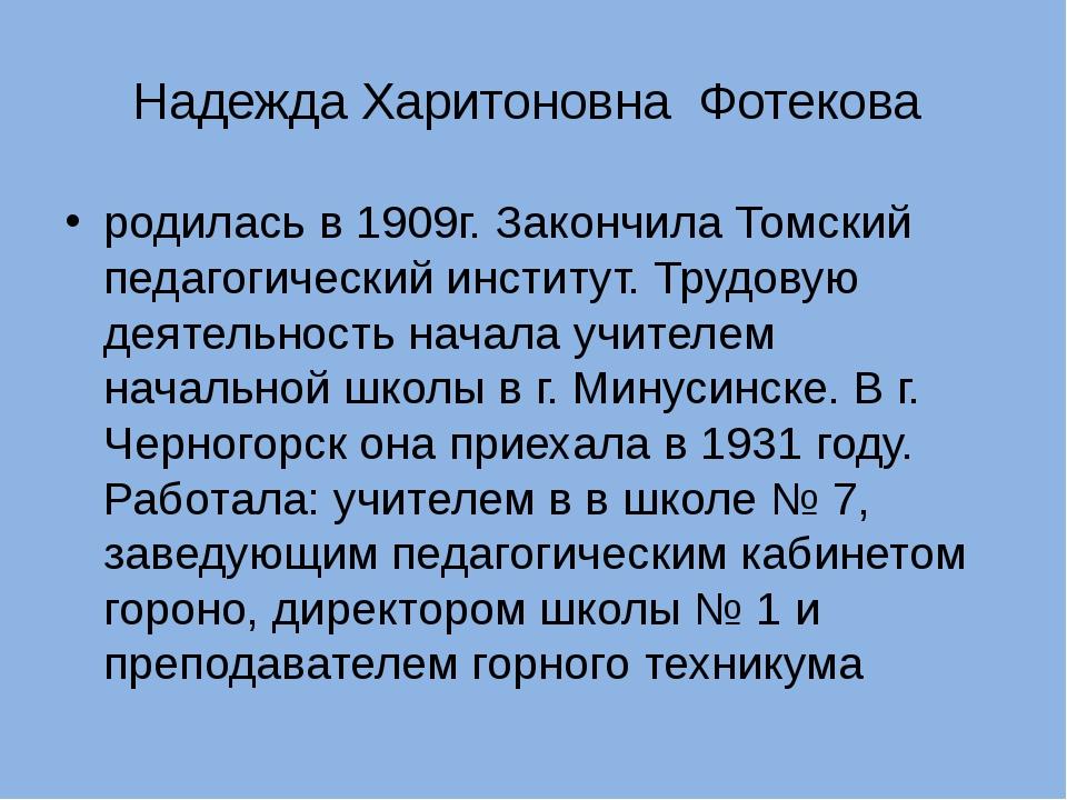 Надежда Харитоновна Фотекова родилась в 1909г. Закончила Томский педагогическ...