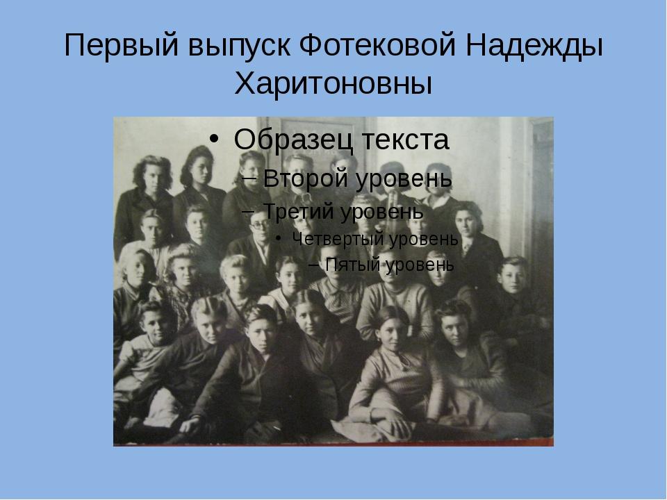 Первый выпуск Фотековой Надежды Харитоновны