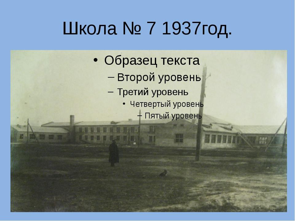 Школа № 7 1937год.