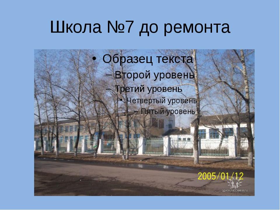 Школа №7 до ремонта