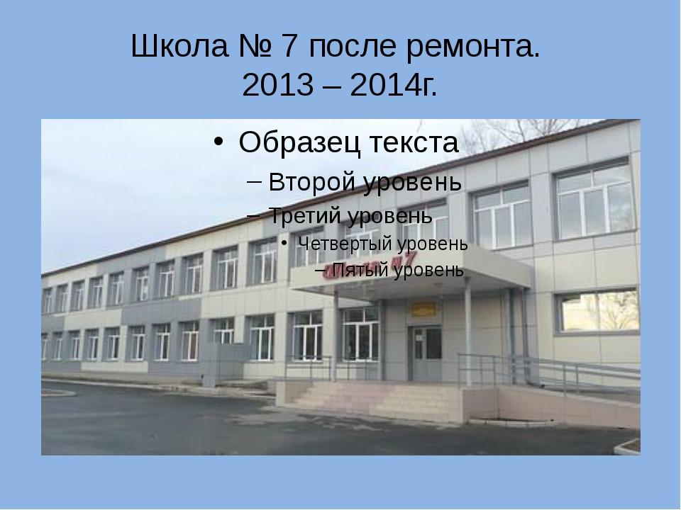 Школа № 7 после ремонта. 2013 – 2014г.