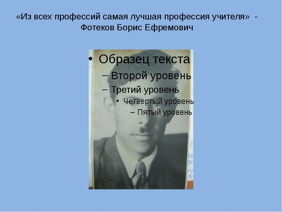 «Из всех профессий самая лучшая профессия учителя» - Фотеков Борис Ефремович
