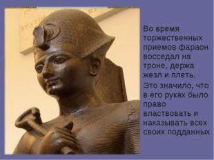 Вельможа во дворце фараона. Во время торжественных приемов фараон восседал на