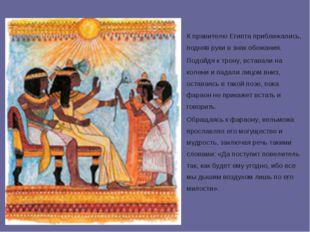 К правителю Египта приближались, подняв руки в знак обожания. Подойдя к трону