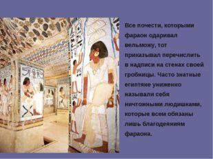 Все почести, которыми фараон одаривал вельможу, тот приказывал перечислить в
