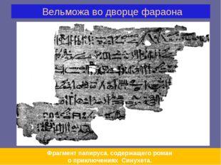 Вельможа во дворце фараона Фрагмент папируса, содержащего роман о приключени