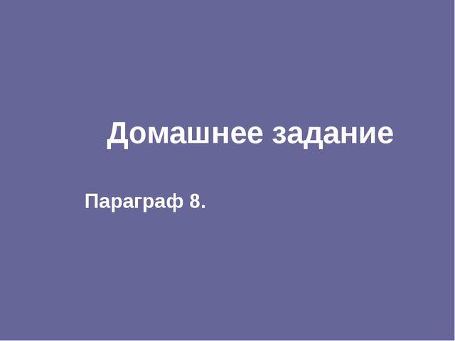 Домашнее задание Параграф 8.