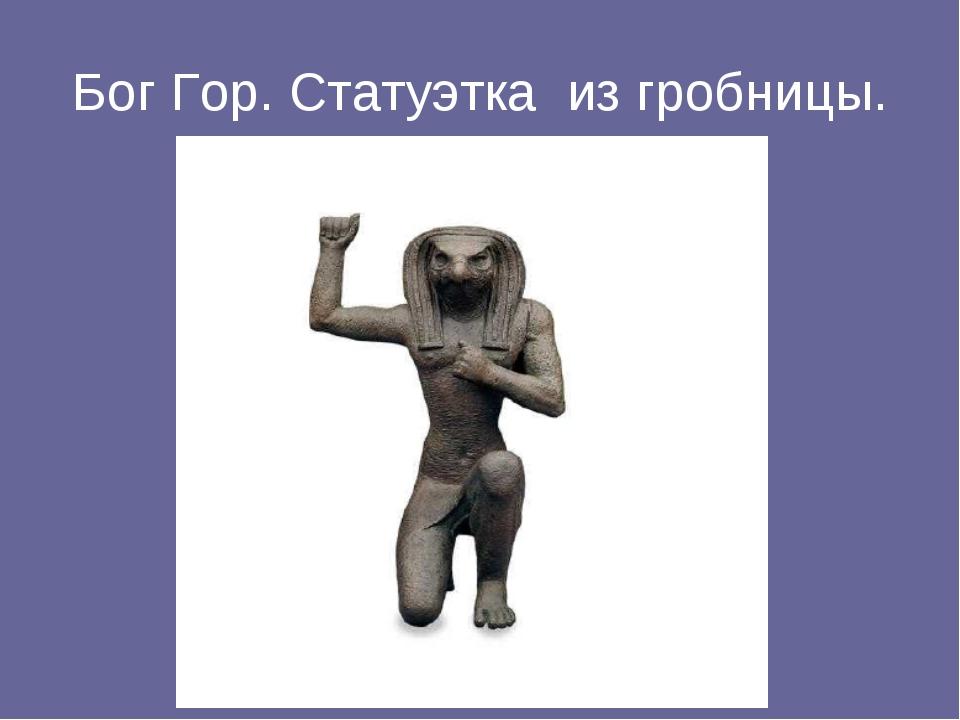 Бог Гор. Статуэтка из гробницы.