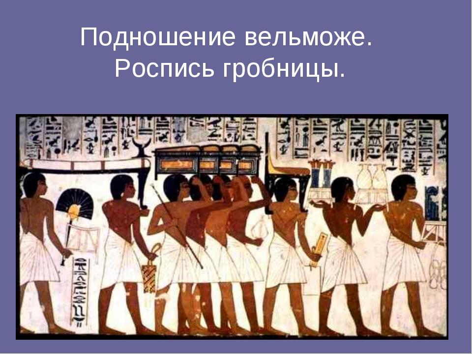 зелёная территория служба вельможи в древнем египте картинки почета это один