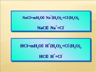 HCl+mH2OH+(H2O)x+Cl-(H2O)y HClH++Cl- NaCl+mH2ONa+(H2O)x+Cl-(H2O)y NaClNa+